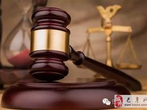 【巴彦网】巴彦县人民法院重拳出击打击拒执犯罪