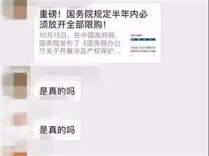 """人民网辟谣虚假""""重磅消息"""":房地产限购全面取消不属实"""