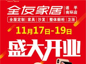遂平全友家居南环店盛装开业啦,买家具赢iPhoneXs!!!