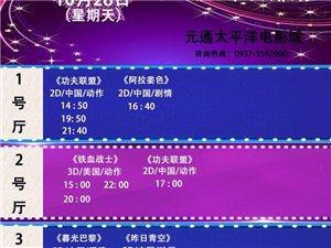 元通电影城10月28日影讯