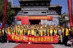 2018(戊戌年)第八届世界赵姓祭祖大典在天水隆重举行