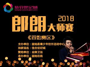 2018郎朗大���n 【河南】公�_�x拔�固始��^