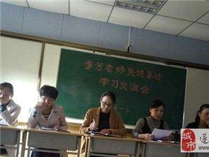 """遂平县一小召开""""李芳老师先进事迹""""学习交流会"""