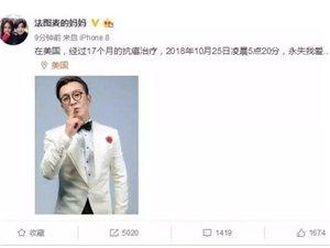 原央视主持人李咏患癌去世年仅50岁,其妻哈文发文:永失我爱