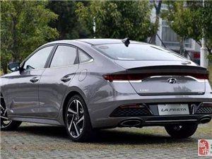 北京现代LA FESTA 菲斯塔 紧凑型性能轿跑车