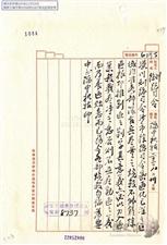 光州故纸堆:血腥岁月的密档