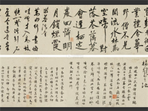 光州故纸堆:刘黄裳《行草自作诗四首》手卷
