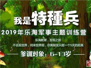 """【冬令营】2019年乐淘""""我是特种兵军事冬令营""""全新来袭"""