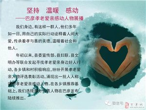 【巴彦网孝老爱亲】巴彦县一个普通老党员照顾儿媳十三年