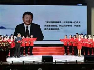 首届新时代中华家风家教典范发布仪式在山西闻喜县举行!