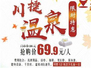 川捷温泉特惠活动