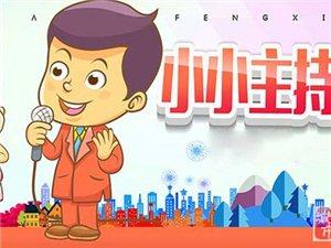 迁安市文化广播电视新闻出版局  关于举办首届少儿主持人大赛的通知