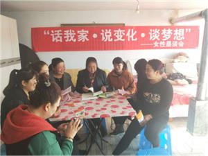 """五一种畜场妇联举办""""话我家、说变化、谈梦想""""女性恳谈会"""