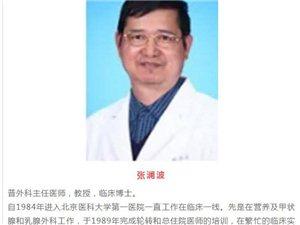 北京大学第一医院专家团于2018年11月5日至9日在临泉县人民医院开展