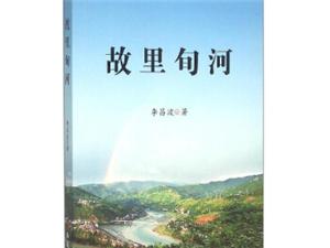 家书两则.词话故乡――李昌波原创
