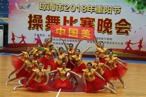 琼海市举办2018年重阳节操舞比赛晚会