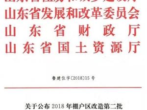 博兴棚户区改造最新名单出炉!涉及湖滨、曹王、吕艺……快看看有没有你家?