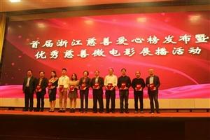 首届浙江省优秀慈善微电影《归来》获提名奖
