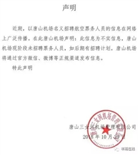 唐山机场发布声明!