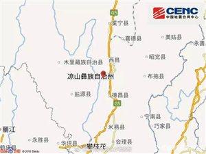 四川凉山州西昌市发生5.1级地震