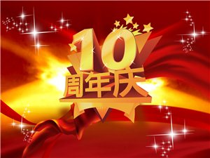 热烈祝贺韩城之窗网站建站10周年!砥砺十年,不忘初心,精心打造韩城全媒体网络平台!