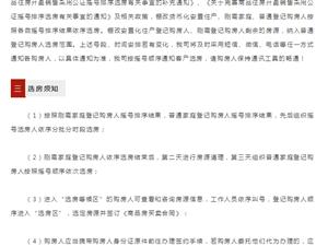 北大资源颐和天宸2、3、5、6、7、8栋选房公告