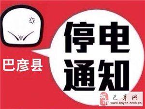 【巴彦网】巴彦县2018年11月2日巴彦镇兴隆镇部分区域停电通知