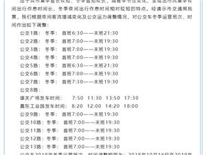 2018冬季最新版金沙国际网上娱乐官网公交线路及站点大全!再也不怕坐错车啦!!!