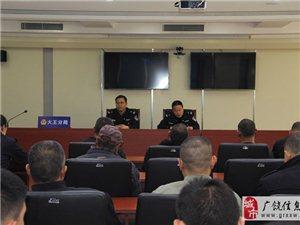 新开户送体验金县公安局组织开展 刑释人员教育培训活动