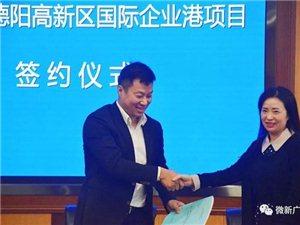 大事情!联东U谷・德阳高新区国际企业港项目今日在广汉签约(组图)