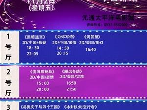 元通电影城11月2日影讯