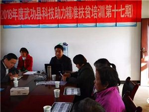 武功县科协开展樱桃种植管理技术培训(第十七期)