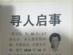 �と�⑹拢�周文松在中心港明熙小�^走失,盼�索!