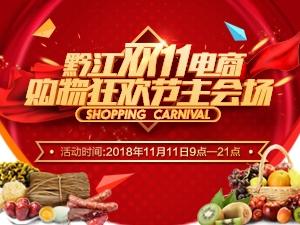 """黔江区""""双十一""""电商购物狂欢节主会场"""