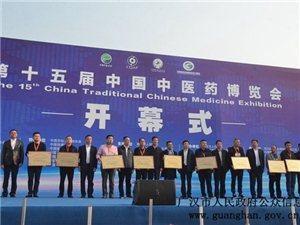 11月2日,第十五届中国中医药博览会在四川国际医药健康城隆重开幕