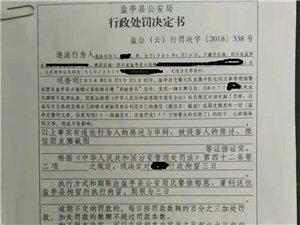 盐亭男子违停被贴单