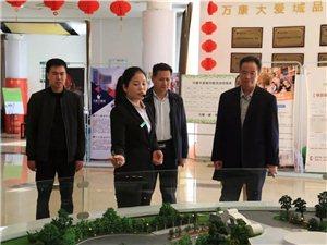 今天上午,市、县领导莅临潢川县万康大爱城进行考察调研...