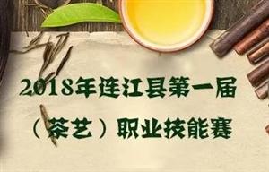 2018连江首届茶艺职业技能竞赛
