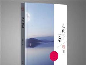 【绿野书院】祝贺伊唐波先生诗集【以夜为名】出版――诗书人生