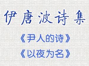 伊唐波诗集《以夜为名》《尹人的诗》由团结出版社出版发行