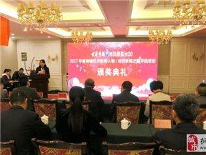 """桐城2017年度""""经济新闻人物、经济新闻之星""""评选活动落幕"""