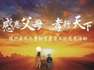 """""""九九重阳 仁孝董乡""""重阳节活动"""