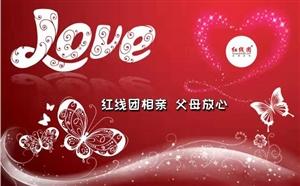 【红线团】成就高品质婚姻,向幸福出发,大型相亲会免费啦~