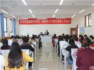 盐亭华宸国际学校成功召开第一届第二次教代会