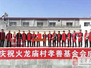 和兴镇火龙庙村孝善基金会举行成立及爱心捐赠仪式