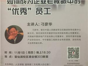 华夏花城刁彦华董事长应邀赴深职院人文学院讲课啦!