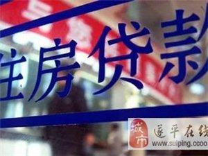@遂平人!首付交了,贷款办不下来怎么办?如何避免?