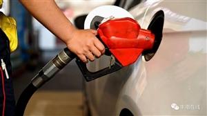 油价降啦!降幅是往常3倍!创近4年之最!