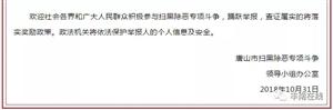丰南区政法委书记、公安局长联系方式公布!受理这类举报!