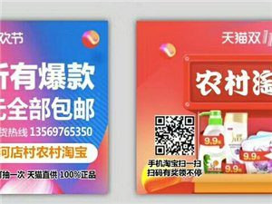 全城寻找'双十一全球狂欢节'喜中TCL电视淘宝人